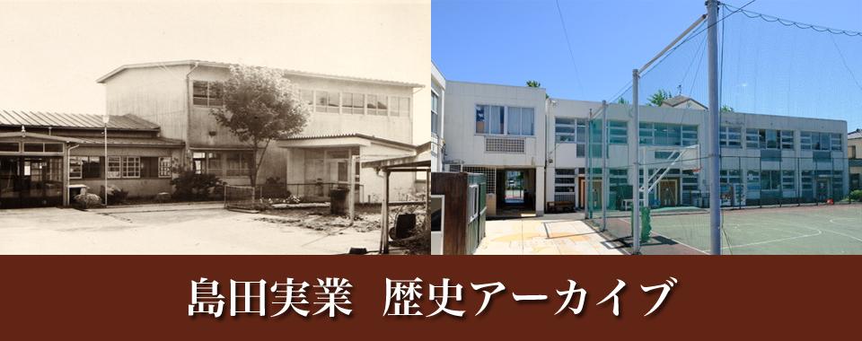 島田実業アーカイブ