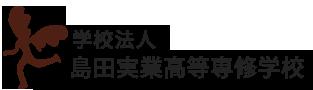 島田実業高等専修学校アーカイブ
